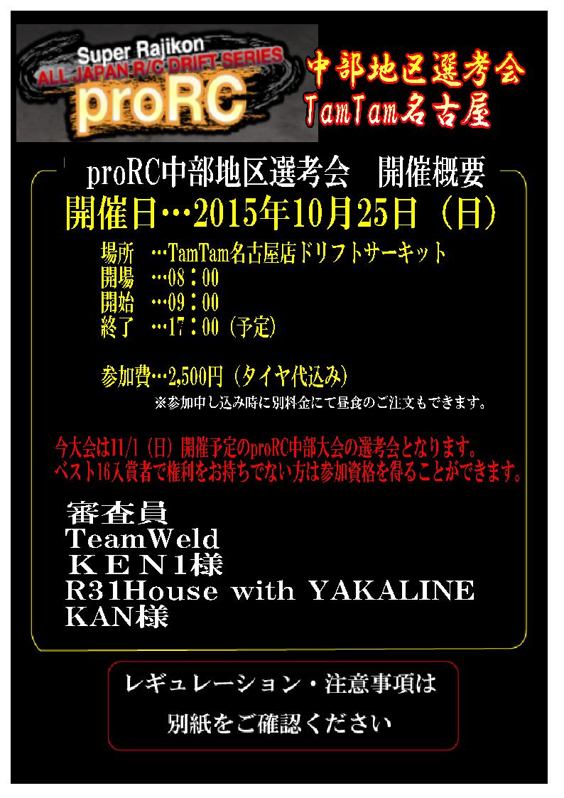 2015proRC1